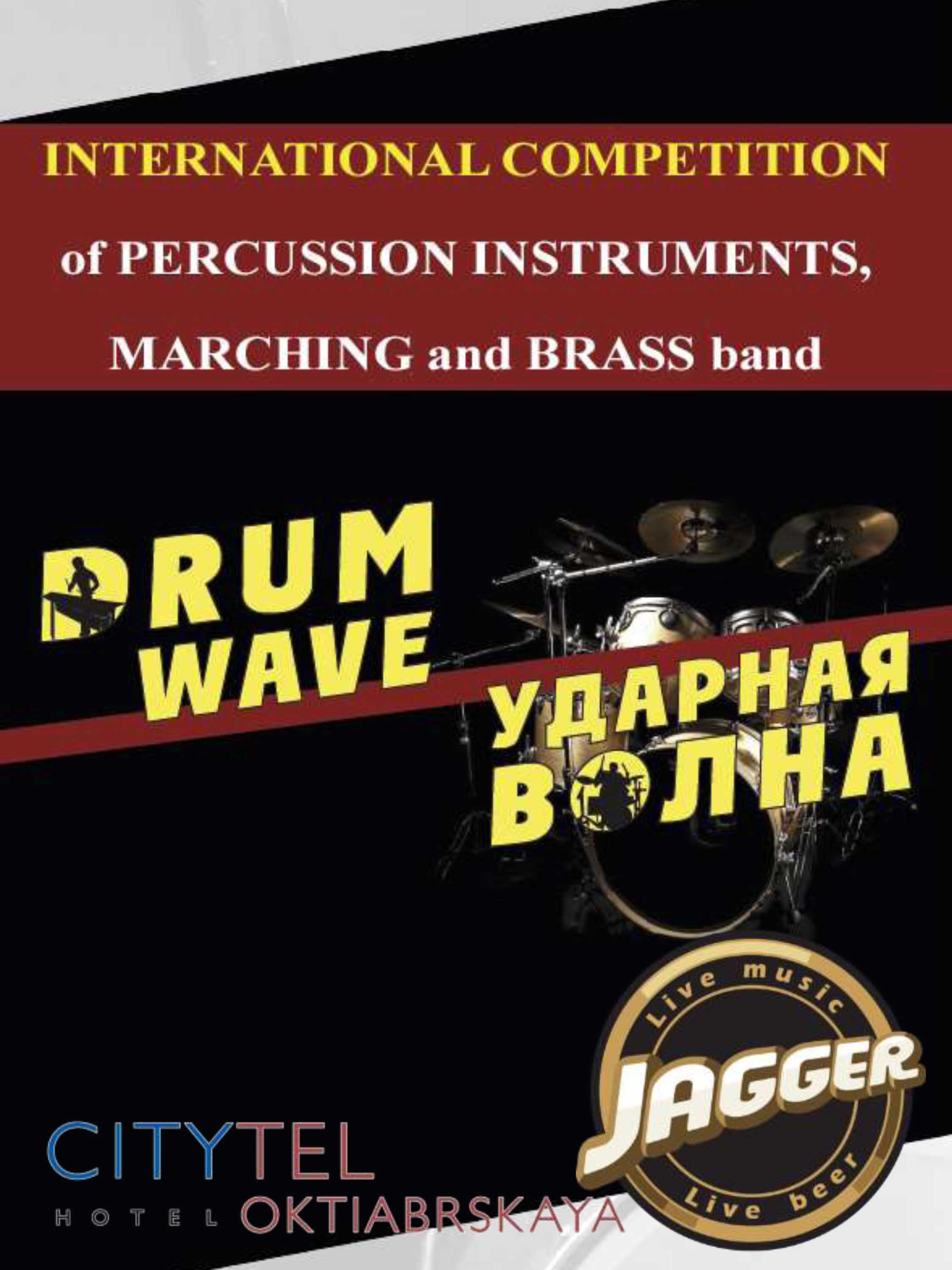 International competition for drummers and percussionists
