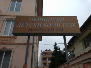 Seminar for trainers, chiefs, assistants in Pazardzhik City (3)